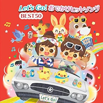 「Let's go おでかけヒットソング50」